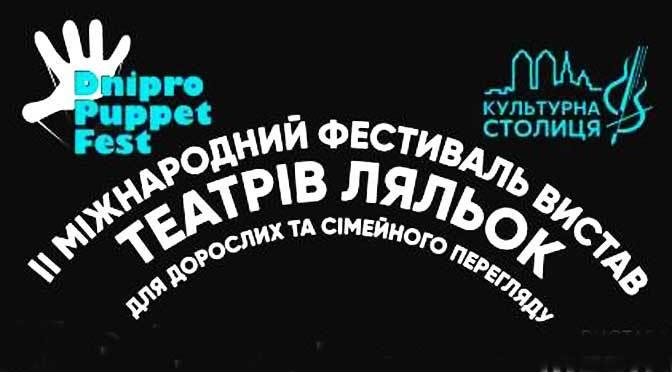 00-ДнепроПапетФест-миниатюр