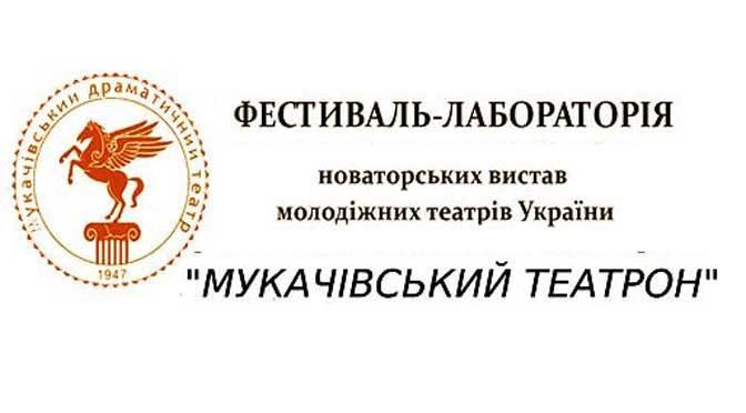 00-Мукачево_молодежный_эмблема