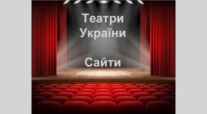 00-Театри-України_сайти_миниатюра