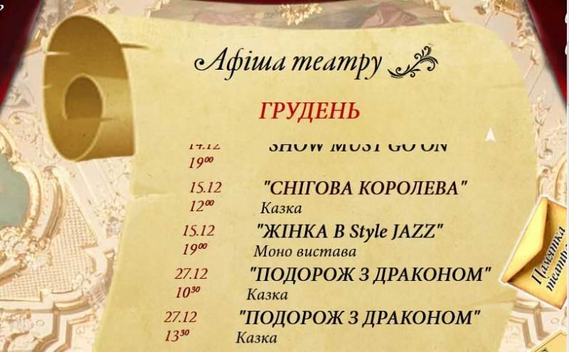 07-Житомир_драма