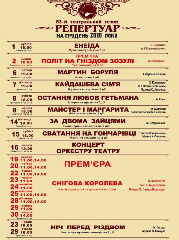 10-Полтава_драма