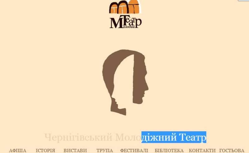 12-Чернигов_молодёжн