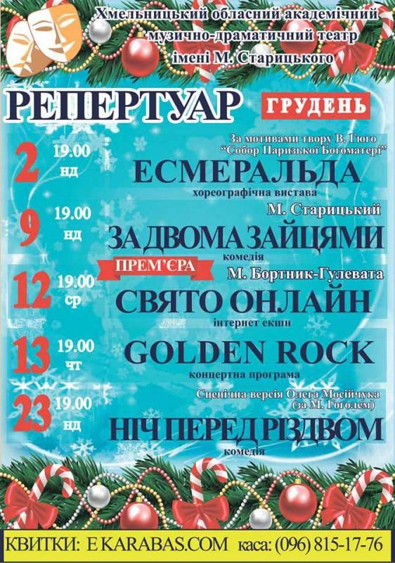 12-Хмельницкий_драма