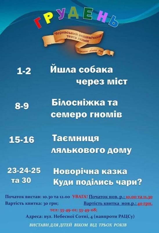 13-Черкассы_куклы