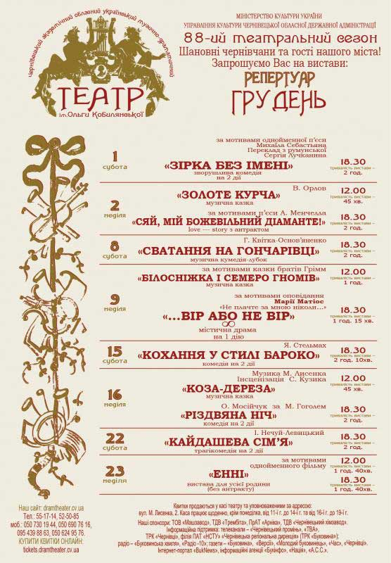 14-Черновцы_драма