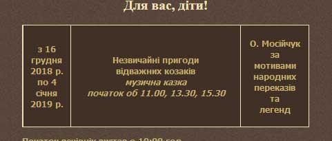 15-Тернополь_драма
