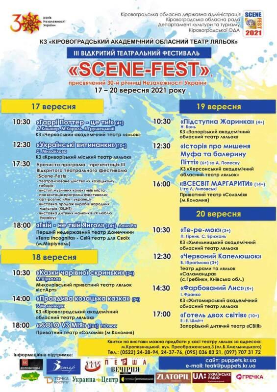 01-Кировоград_Scene-fest-20